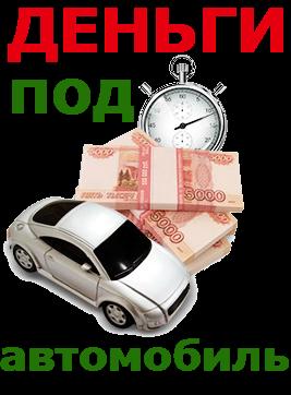 Деньги в кредит в залог под машину автосалоны москвы на петровско разумовской