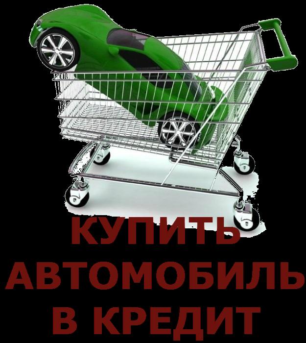 Купить автомобиль в кредит онлайн кредиты пенсионерам всех онлайн