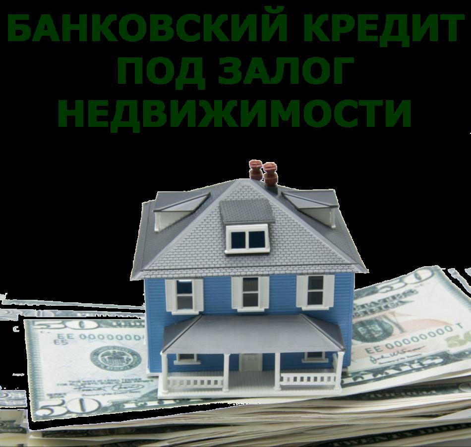 Деньги под залог недвижимости лизинг автоломбарды киров