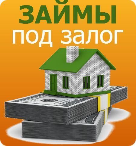 Денежные займы под залог недвижимости краснодар где получить кредит в днепропетровске